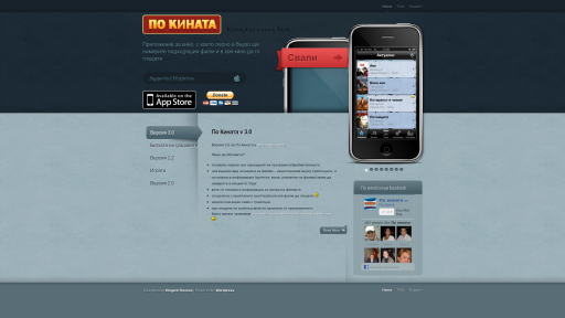 Po kinata - an app for the cinemas in your city